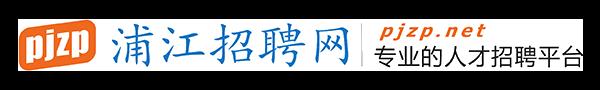 浦江招聘网