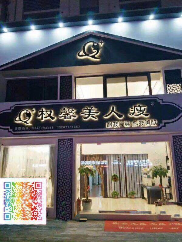 浦江县权馨美容店