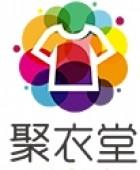 浦江聚衣堂电子商务有限公司
