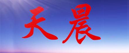 浙江天晨胶业股份有限公司