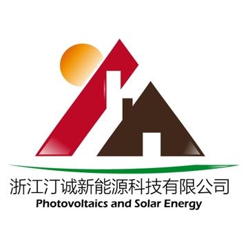 浙江汀诚新能源科技有限公司